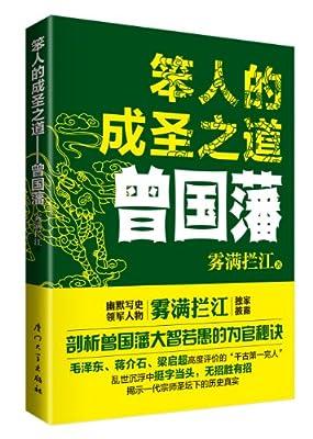 笨人的成圣之道:曾国藩.pdf