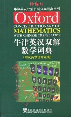 牛津英汉双解数学词典.pdf