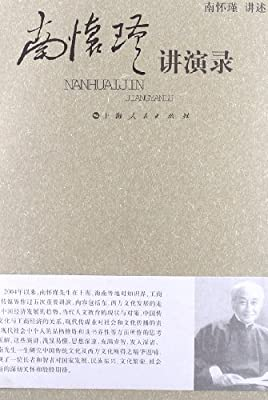 南怀瑾讲演录.pdf