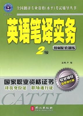 全国翻译专业资格考试辅导丛书•英语笔译.pdf
