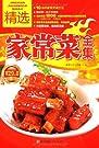 精选家常菜全集.pdf