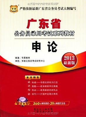 华图•广东省公务员录用考试系列教材:申论.pdf