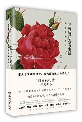 我曾这样寂寞生活:辛波斯卡诗选2.pdf