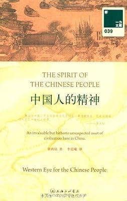 中国人的精神.pdf