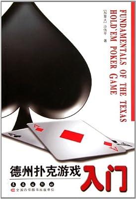 德州扑克游戏入门.pdf