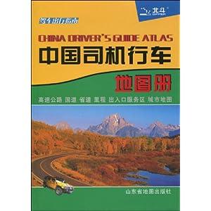中国司机行车地图册