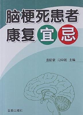 脑梗死患者康复宜忌.pdf