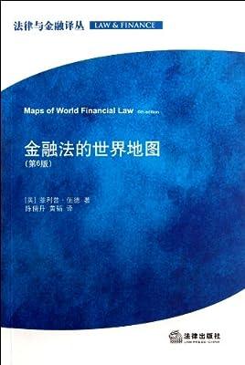 金融法的世界地图.pdf