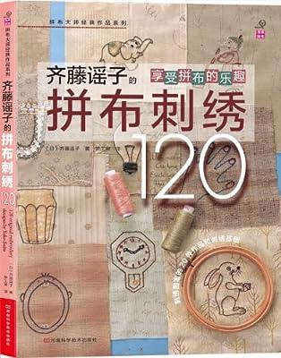 齐藤谣子的拼布刺绣120.pdf