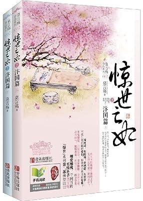 惊世亡妃2:汴国篇.pdf