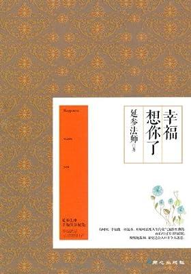 幸福想你了:史上最萌法师 延参法师,最新幸福之作.pdf