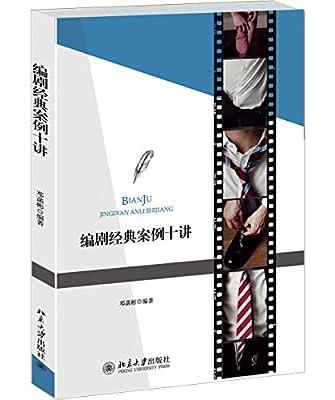 编剧经典案例十讲.pdf