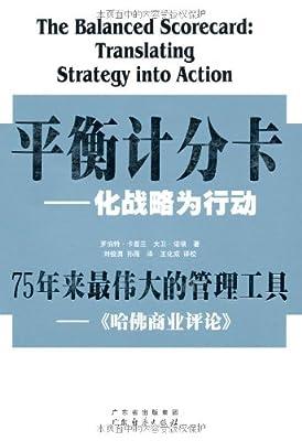 平衡计分卡:化战略为行动.pdf