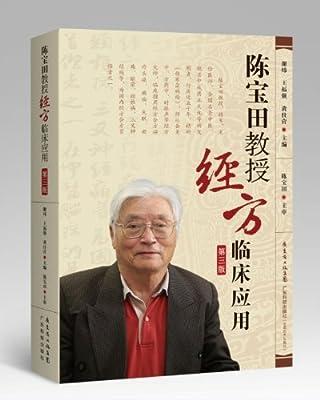 陈宝田教授经方临床应用.pdf