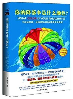 你的降落伞是什么颜色?.pdf