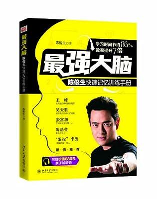 最强大脑:陈俊生快速记忆训练手册.pdf