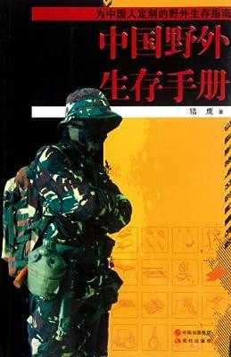 中国野外生存手册.pdf
