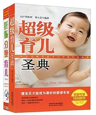 妊娠分娩育儿+超级育儿圣典.pdf