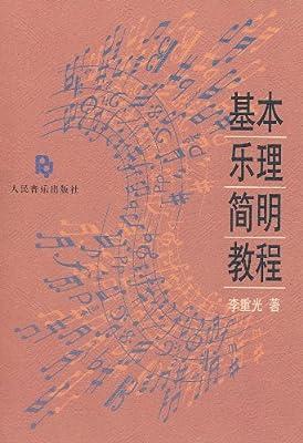基本乐理简明教程.pdf