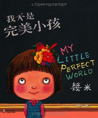 我不是完美小孩.pdf