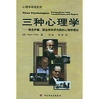 《三种心理学:弗洛伊德、斯金纳、罗杰斯的心理学理论》