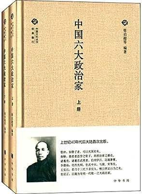 中国六大政治家.pdf