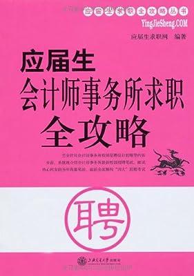 应届生会计师事务所求职全攻略.pdf