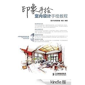 印象手绘 室内设计手绘教程-kindle商店-亚马逊中国