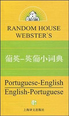 兰登书屋双语小词典系列•葡英:英葡小词典.pdf