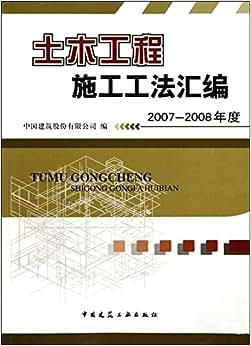《土木工程施工工法汇编(2007-2008年度)》