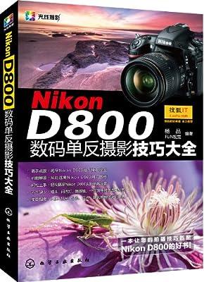 Nikon D800数码单反摄影技巧大全.pdf