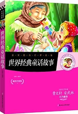 世界经典童话故事.pdf