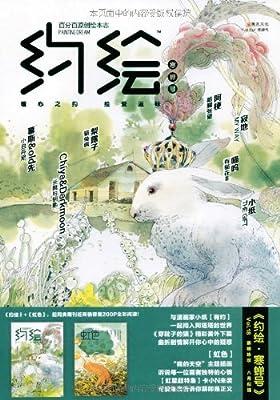 约绘+虹色.pdf