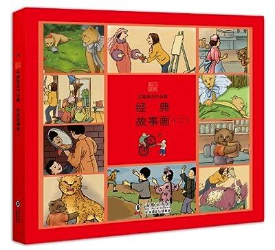 名家散失作品集:经典故事画2.pdf