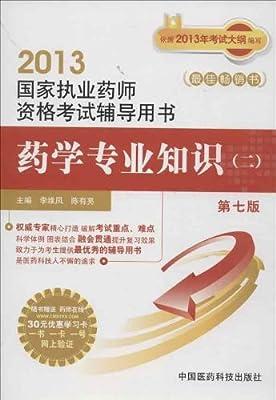 国家执业药师资格考试辅导用书:药学专业知识2.pdf