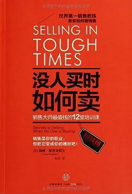 没人买时如何卖:销售大量最值钱的12堂培训课.pdf