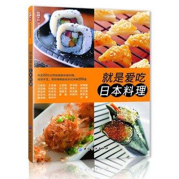 就是爱吃日本料理.pdf