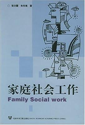 家庭社会工作.pdf