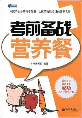 考前备战营养餐.pdf