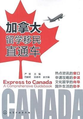 加拿大留学移民直通车.pdf