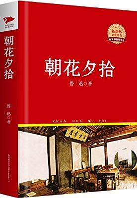 新课标必读丛书:朝花夕拾.pdf