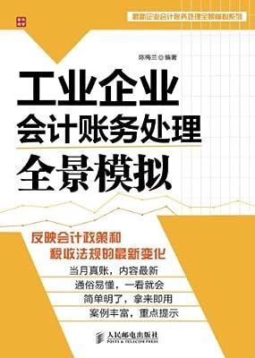 工业企业会计账务处理全景模拟.pdf