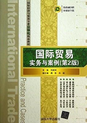 国际贸易实务与案例.pdf