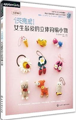 我爱编织:1天完成!女生最爱的立体钩编小物.pdf