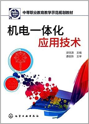 中等职业教育教学示范规划教材:机电一体化应用技术.pdf