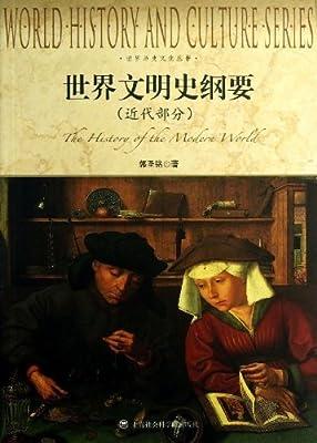 世界文明史纲要.pdf