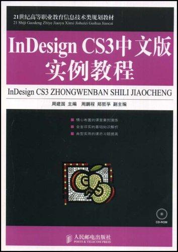 InDesign CS3中文版实例教程 附光盘1张图片