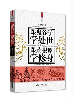 跟鬼谷子学处世•跟菜根谭学修身.pdf