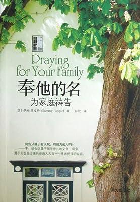 奉他的名:为家庭祷告.pdf