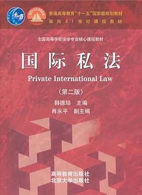 全国高等学校法学专业核心课程教材•国际私法.pdf